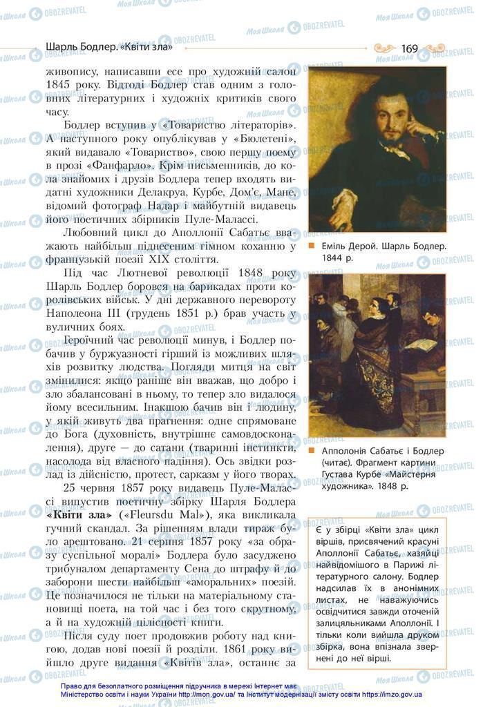 Підручники Зарубіжна література 10 клас сторінка 169