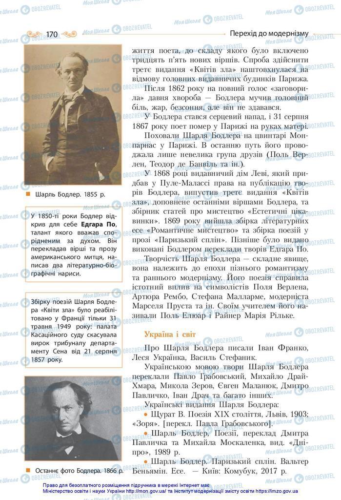 Підручники Зарубіжна література 10 клас сторінка 170