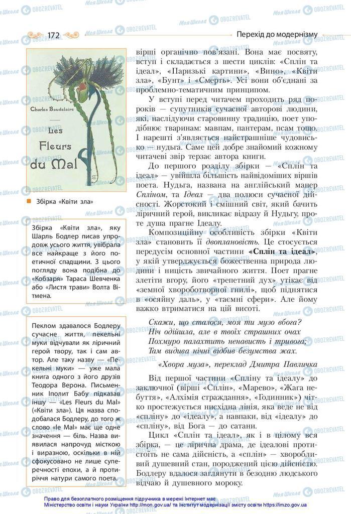 Підручники Зарубіжна література 10 клас сторінка 172