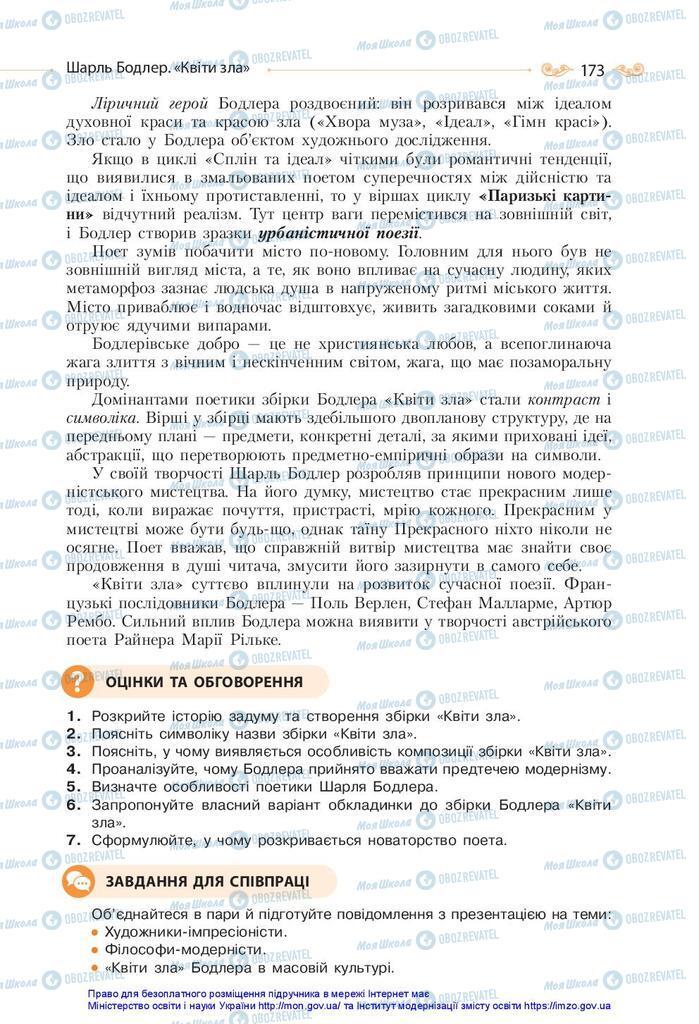 Підручники Зарубіжна література 10 клас сторінка 173