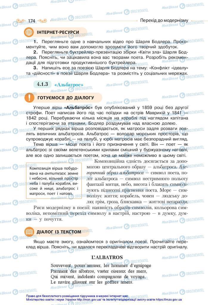 Підручники Зарубіжна література 10 клас сторінка 174