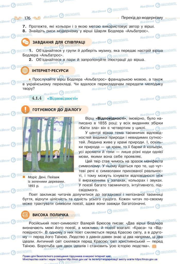 Підручники Зарубіжна література 10 клас сторінка 176