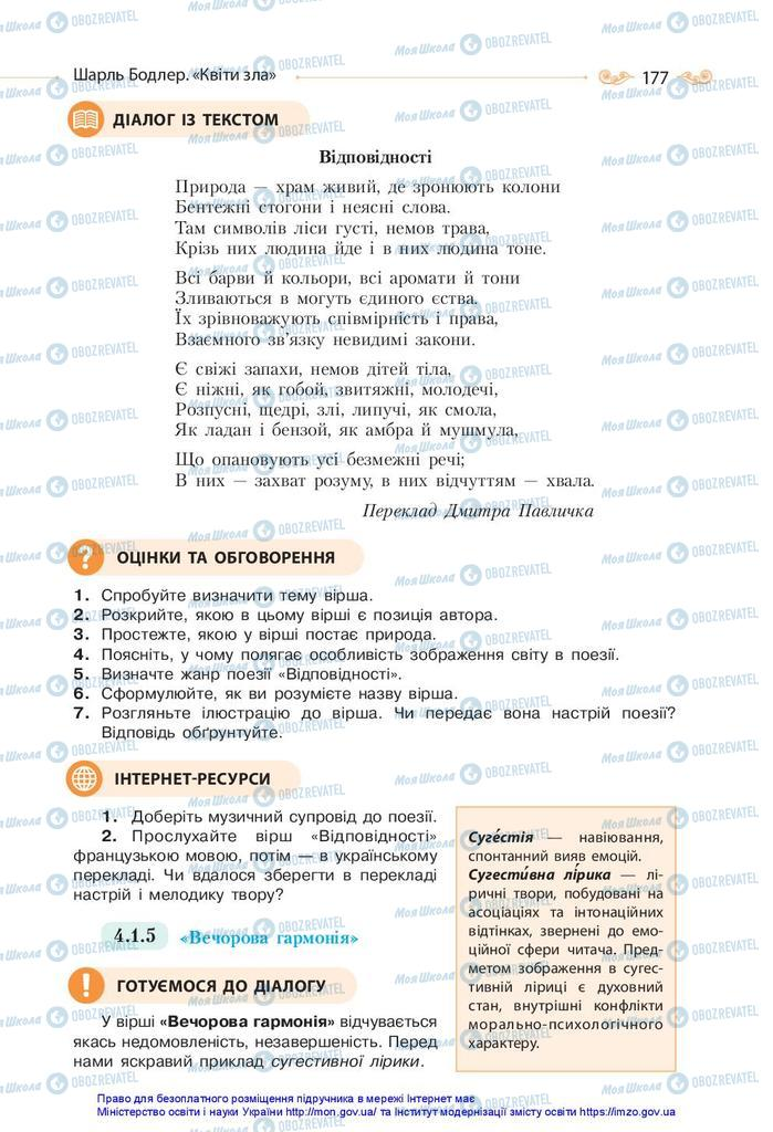 Підручники Зарубіжна література 10 клас сторінка 177