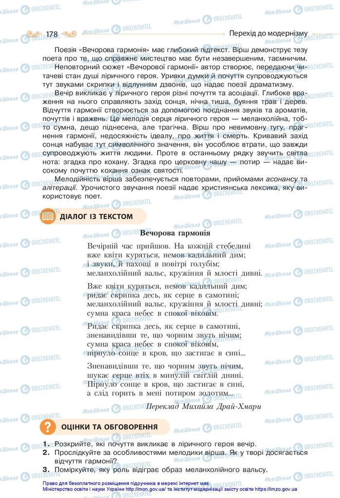 Підручники Зарубіжна література 10 клас сторінка 178