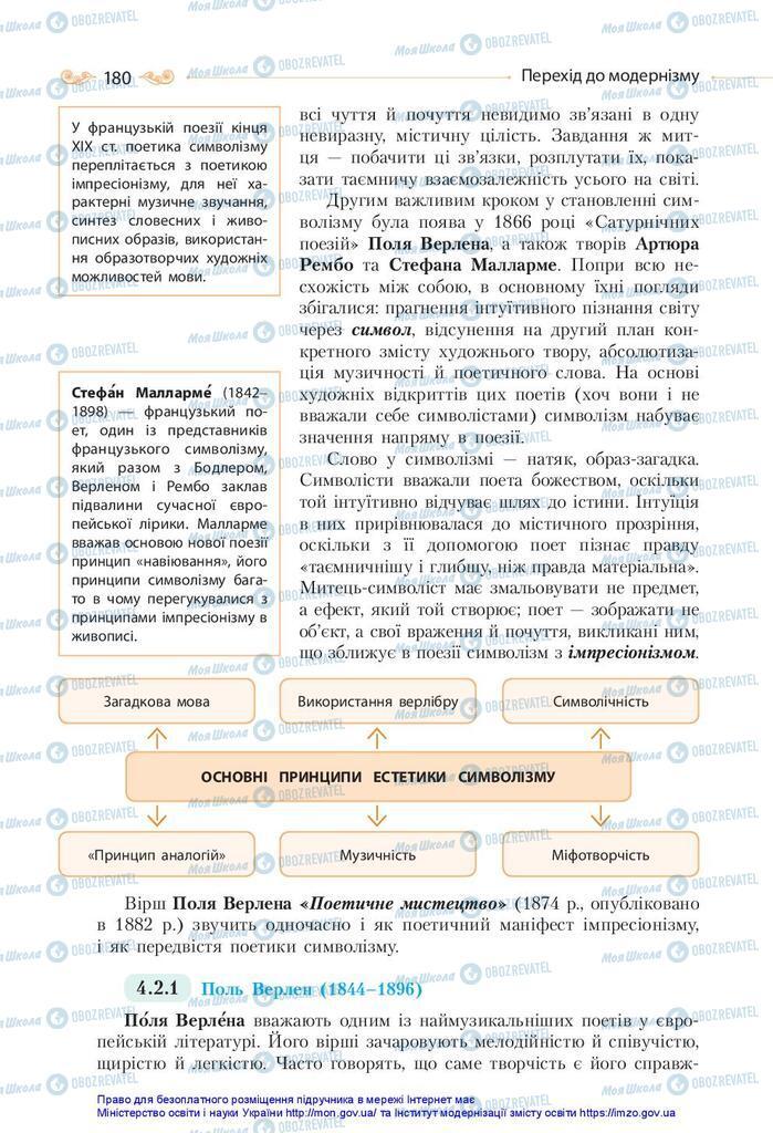 Підручники Зарубіжна література 10 клас сторінка 180