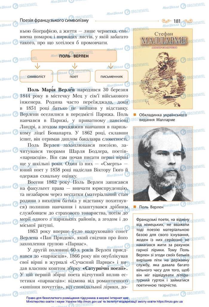 Підручники Зарубіжна література 10 клас сторінка 181