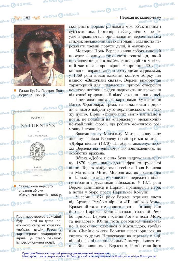 Підручники Зарубіжна література 10 клас сторінка 182