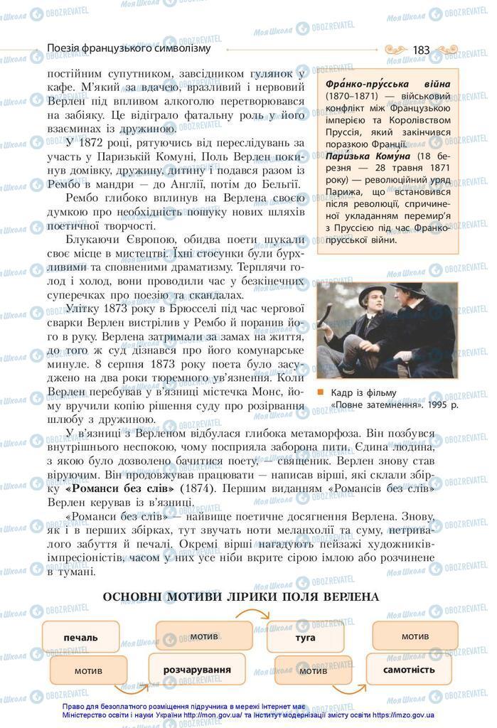 Підручники Зарубіжна література 10 клас сторінка 183