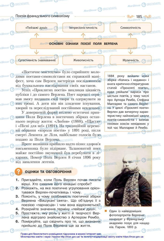 Підручники Зарубіжна література 10 клас сторінка 185
