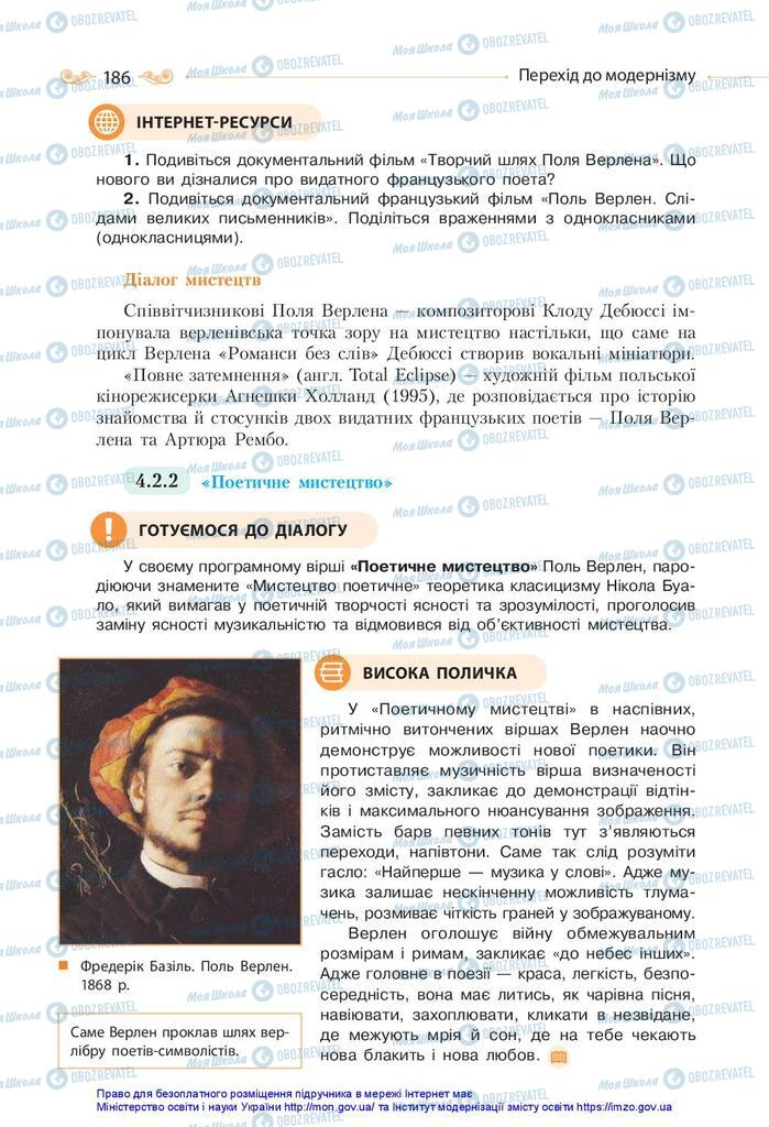Підручники Зарубіжна література 10 клас сторінка 186