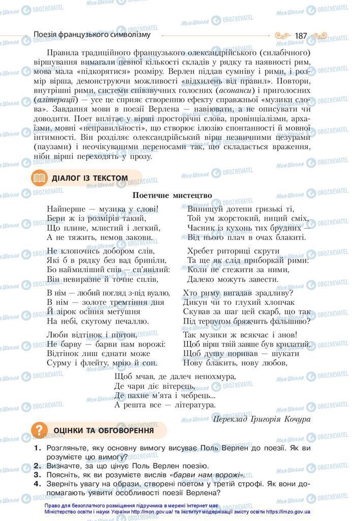 Підручники Зарубіжна література 10 клас сторінка 187