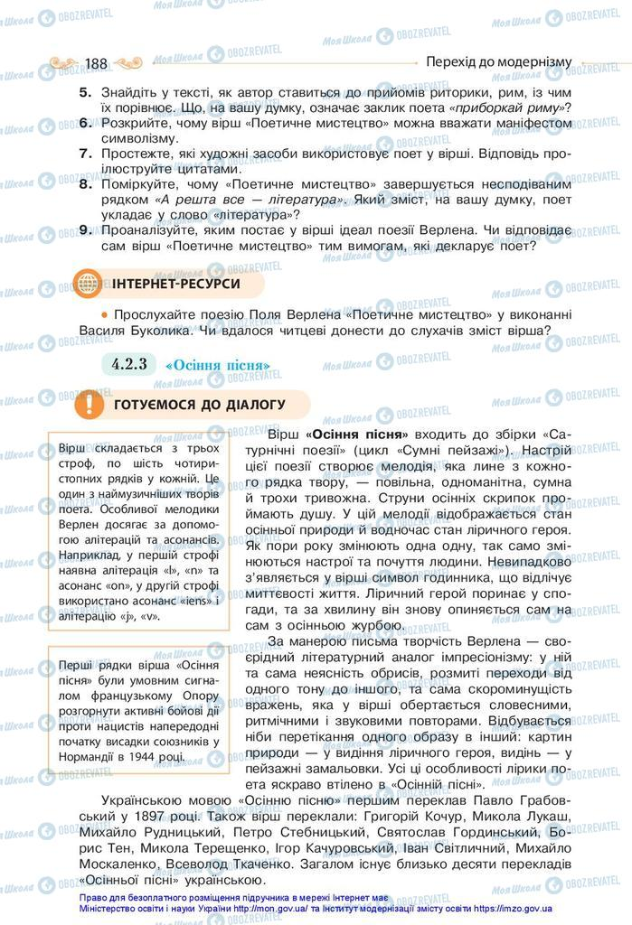Підручники Зарубіжна література 10 клас сторінка 188