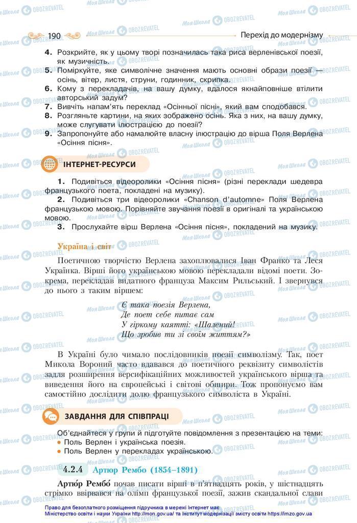 Підручники Зарубіжна література 10 клас сторінка 190