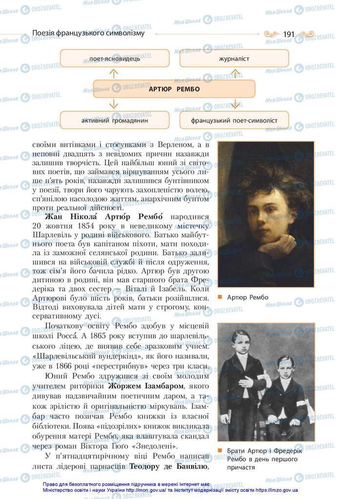 Підручники Зарубіжна література 10 клас сторінка 191