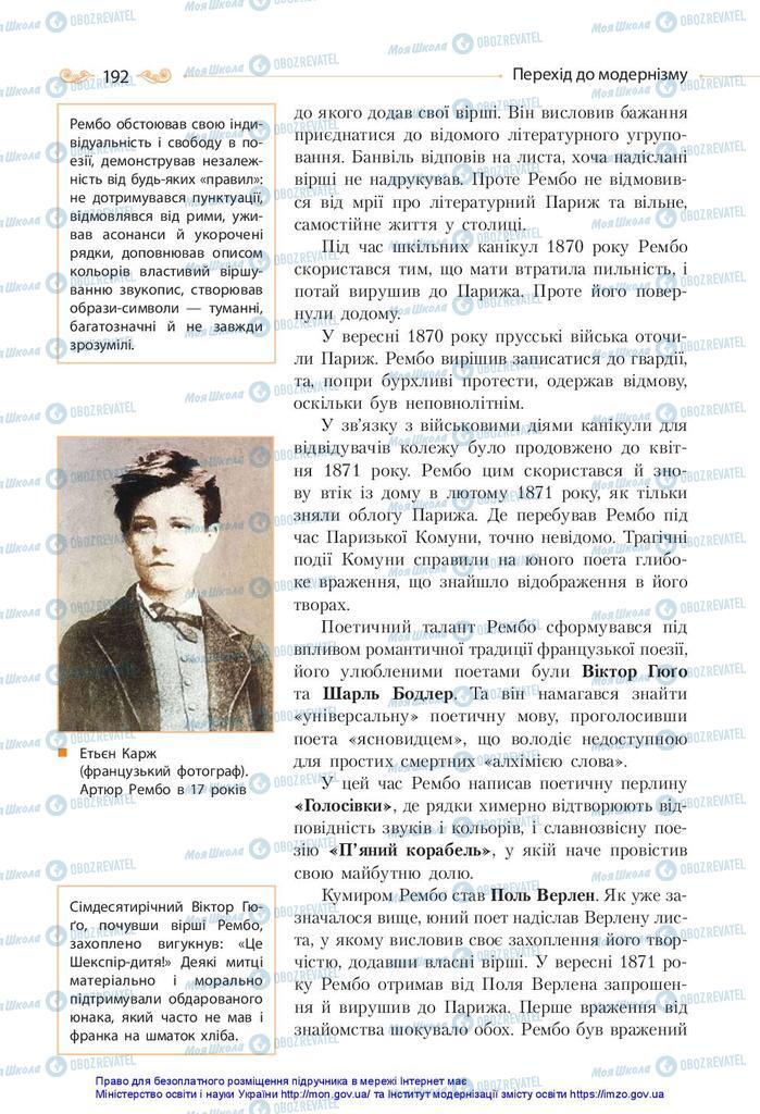 Підручники Зарубіжна література 10 клас сторінка 192