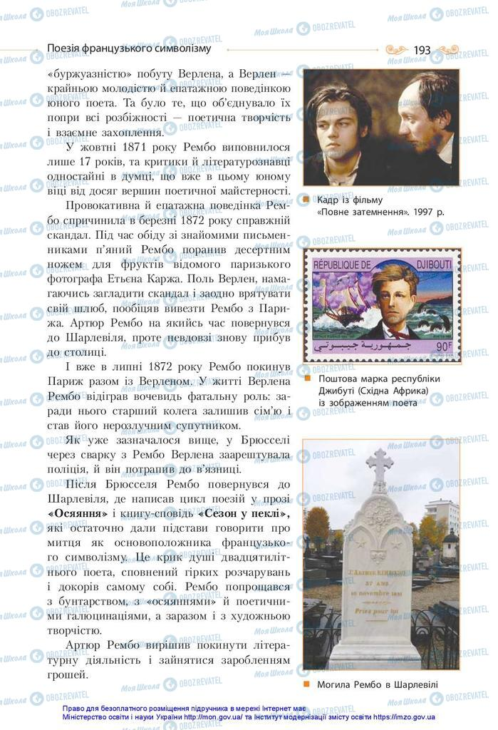 Підручники Зарубіжна література 10 клас сторінка 193
