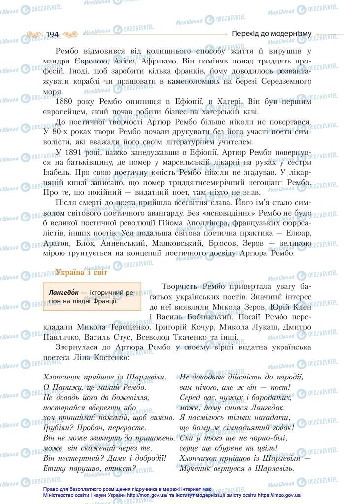 Підручники Зарубіжна література 10 клас сторінка 194