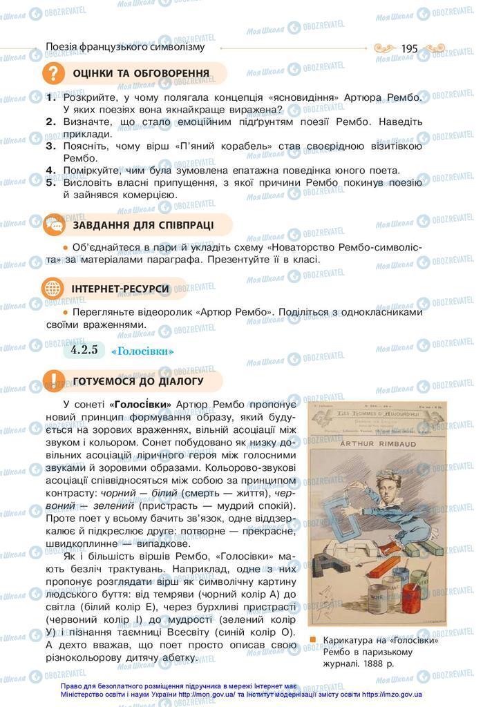 Підручники Зарубіжна література 10 клас сторінка 195