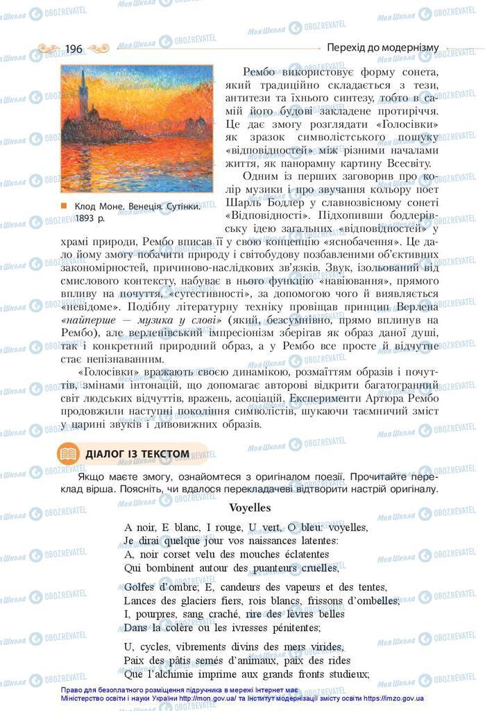 Учебники Зарубежная литература 10 класс страница 196