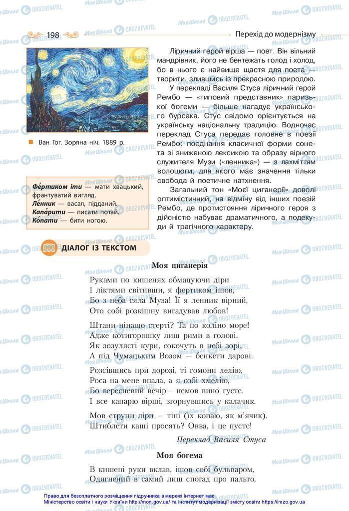 Підручники Зарубіжна література 10 клас сторінка 198