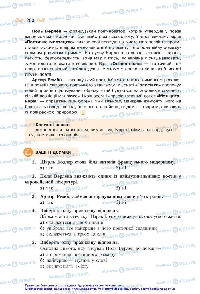 Підручники Зарубіжна література 10 клас сторінка 200