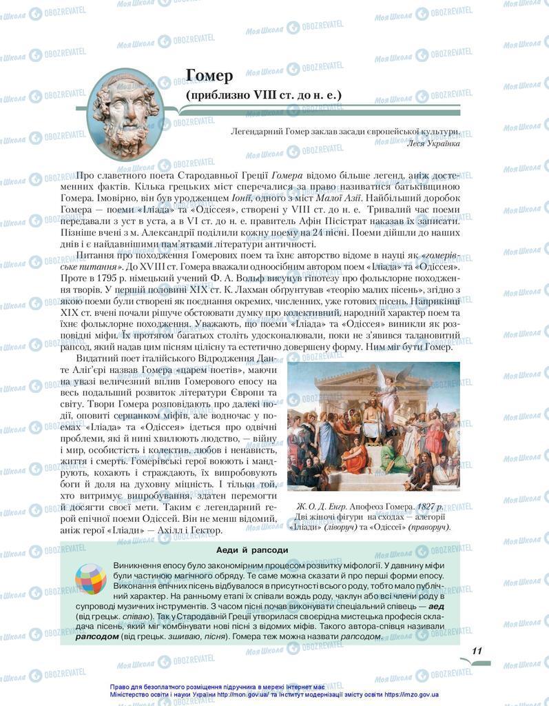 Учебники Зарубежная литература 10 класс страница 11