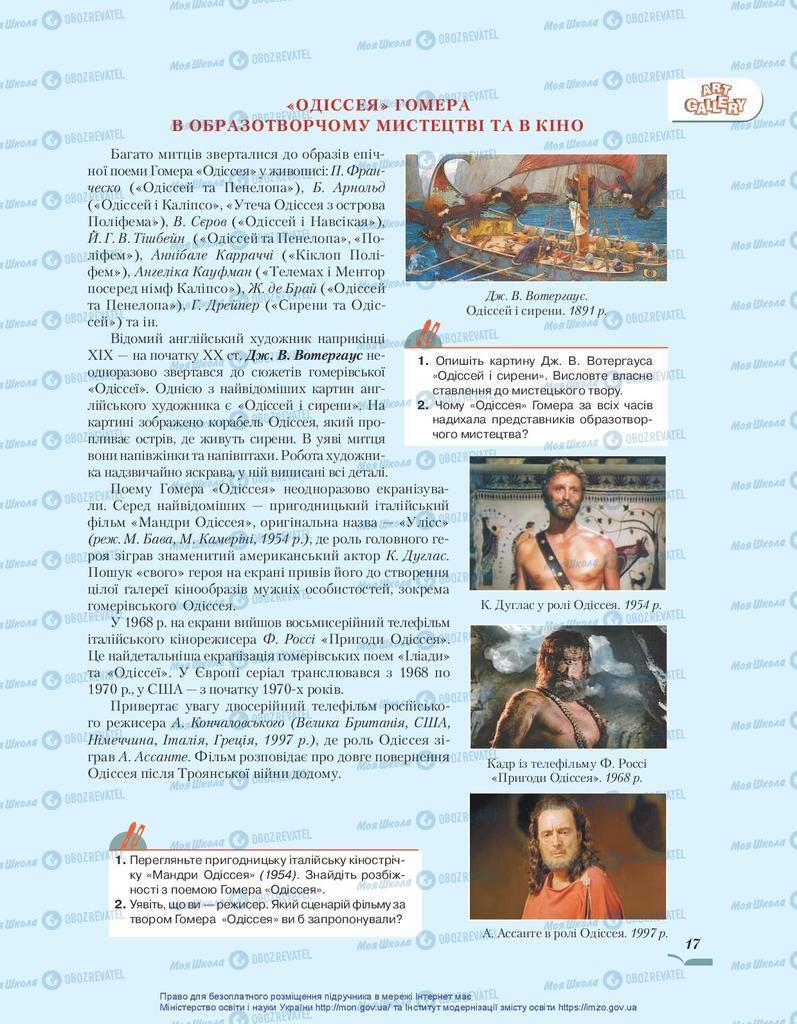 Учебники Зарубежная литература 10 класс страница 17