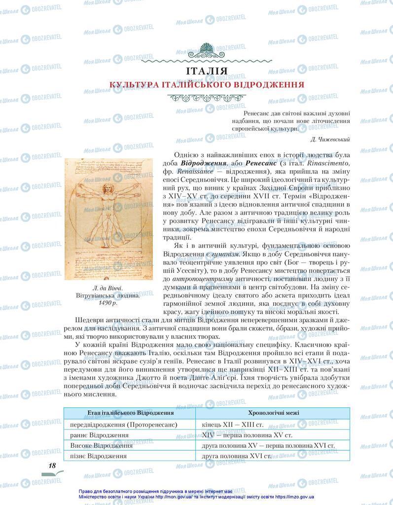 Підручники Зарубіжна література 10 клас сторінка 18