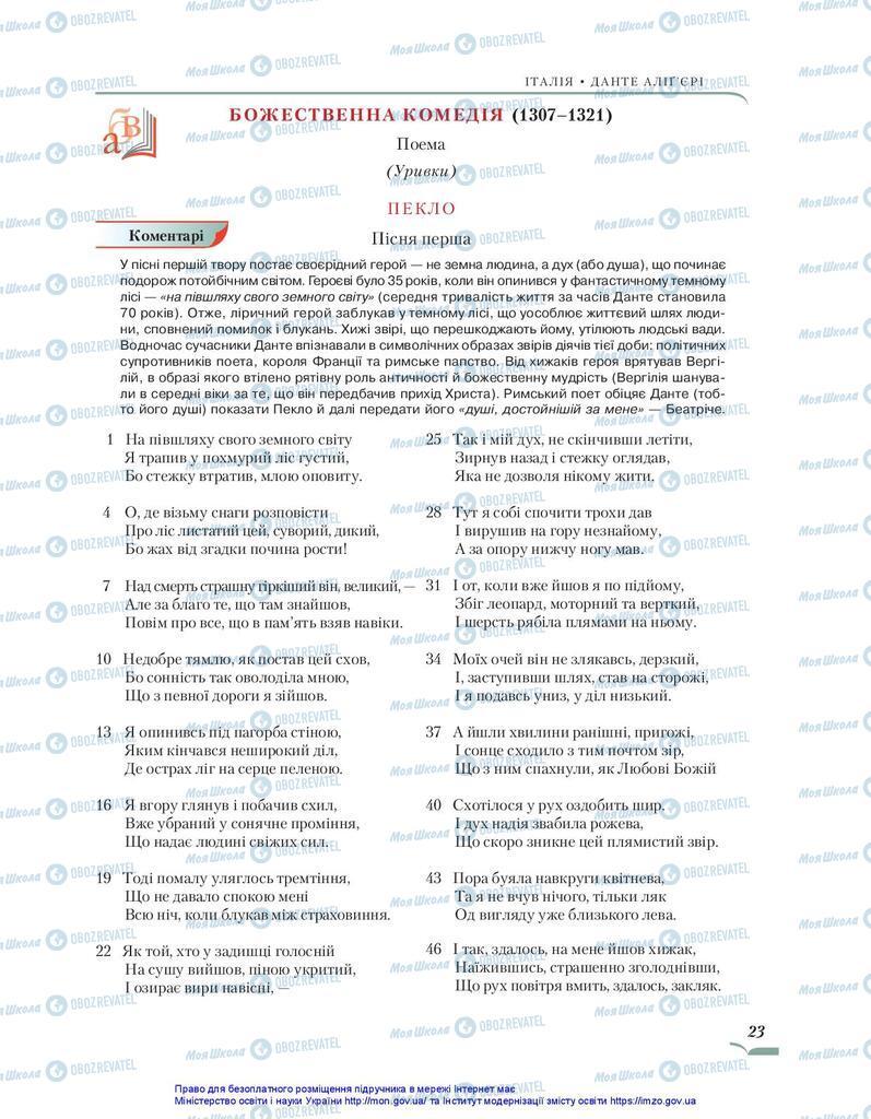 Учебники Зарубежная литература 10 класс страница 23