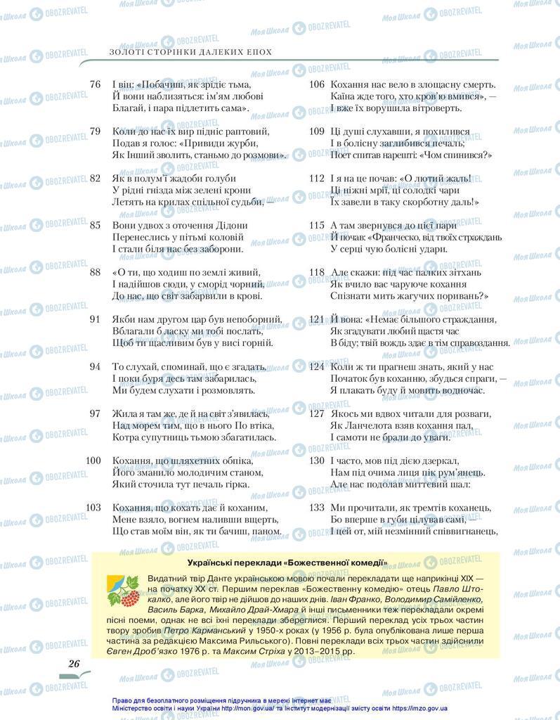Учебники Зарубежная литература 10 класс страница 26