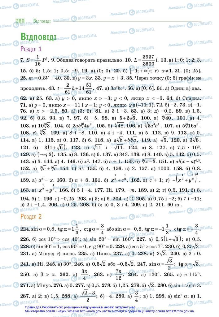 Підручники Математика 10 клас сторінка  280
