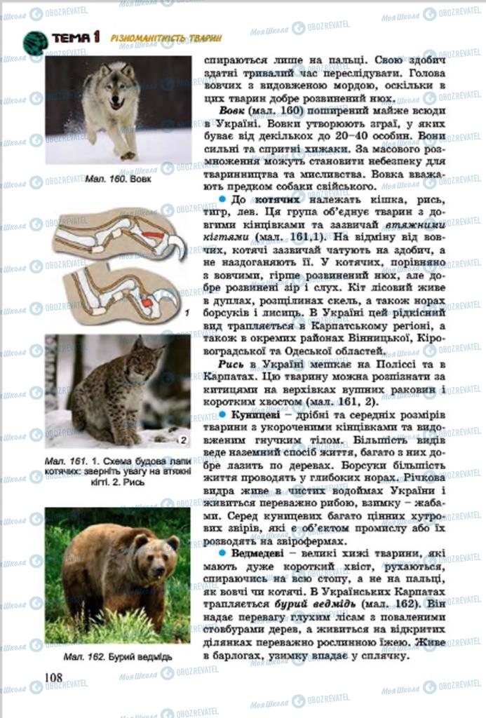 Учебники Биология 7 класс страница 108