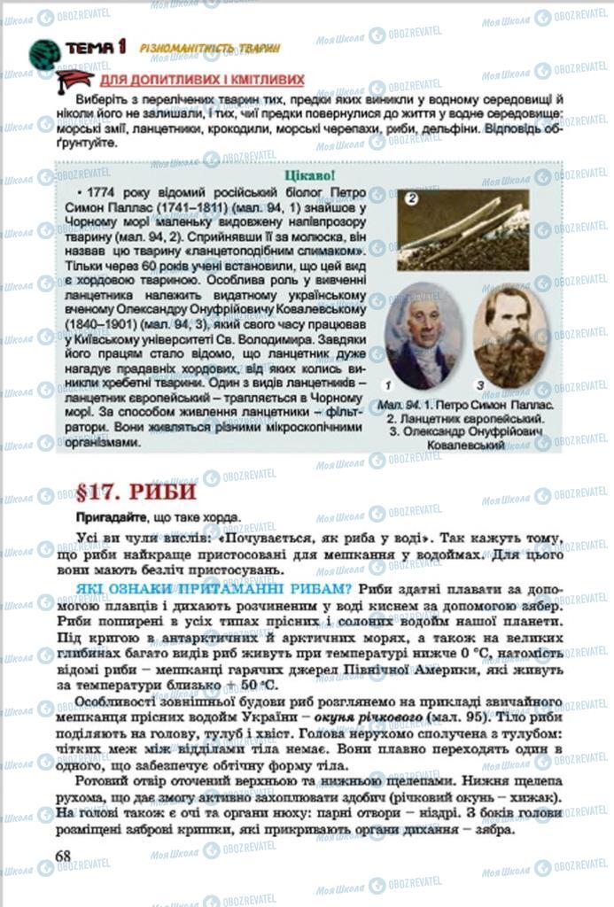 Підручники Біологія 7 клас сторінка  68