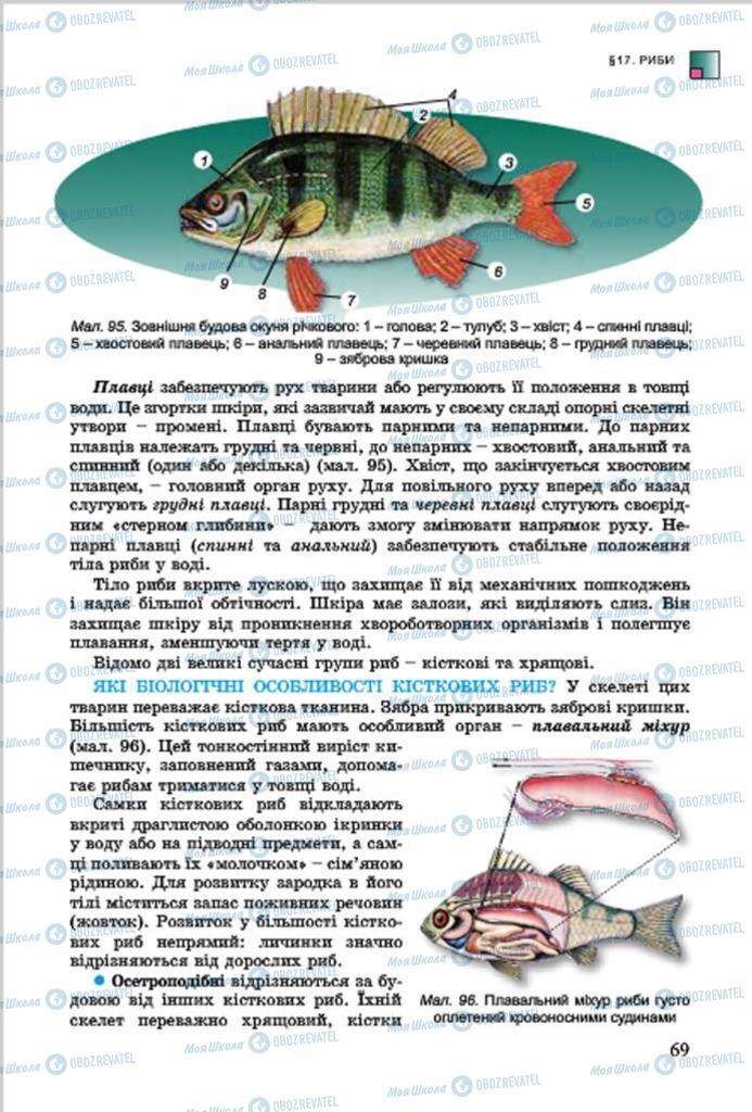 Підручники Біологія 7 клас сторінка 69