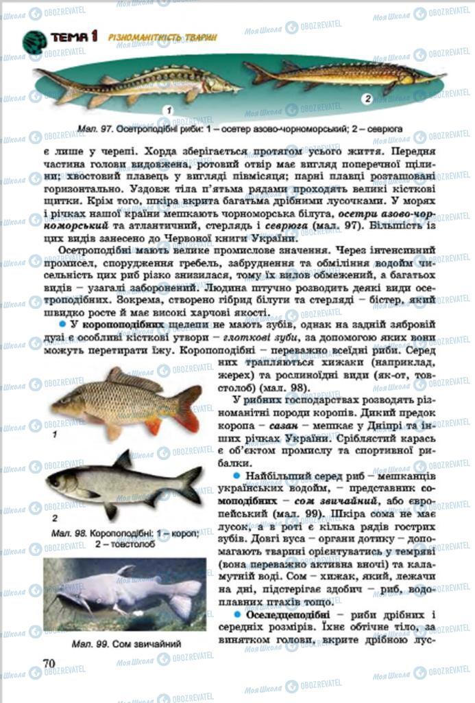 Підручники Біологія 7 клас сторінка 70