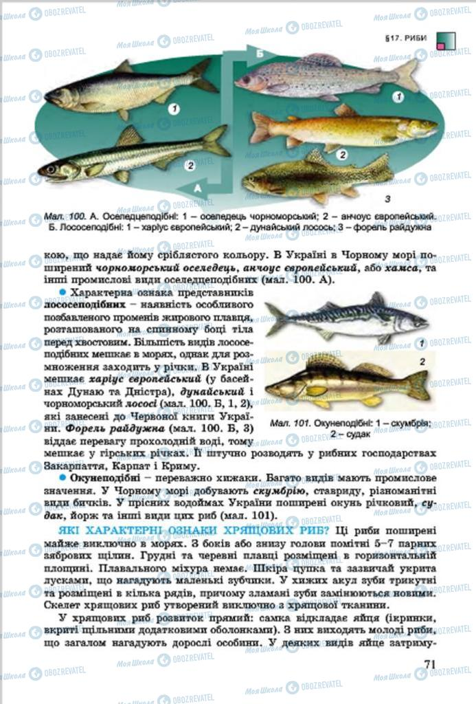 Підручники Біологія 7 клас сторінка 71