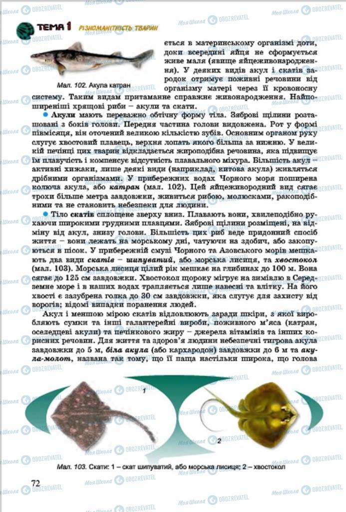 Підручники Біологія 7 клас сторінка 72