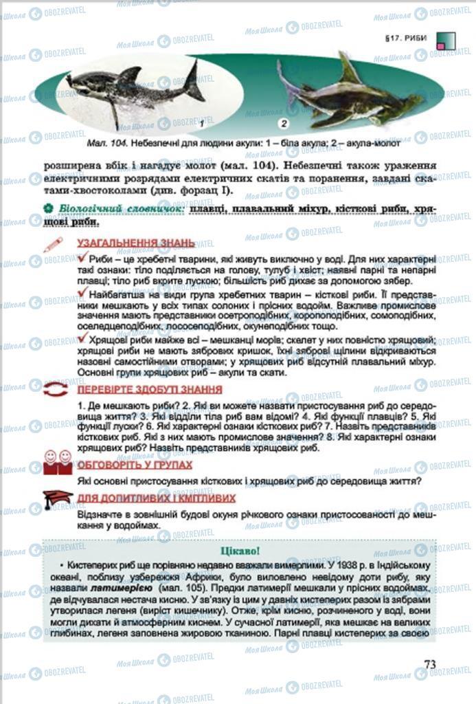 Підручники Біологія 7 клас сторінка 73