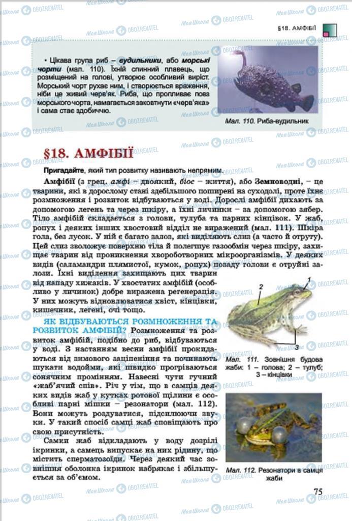 Учебники Биология 7 класс страница  75