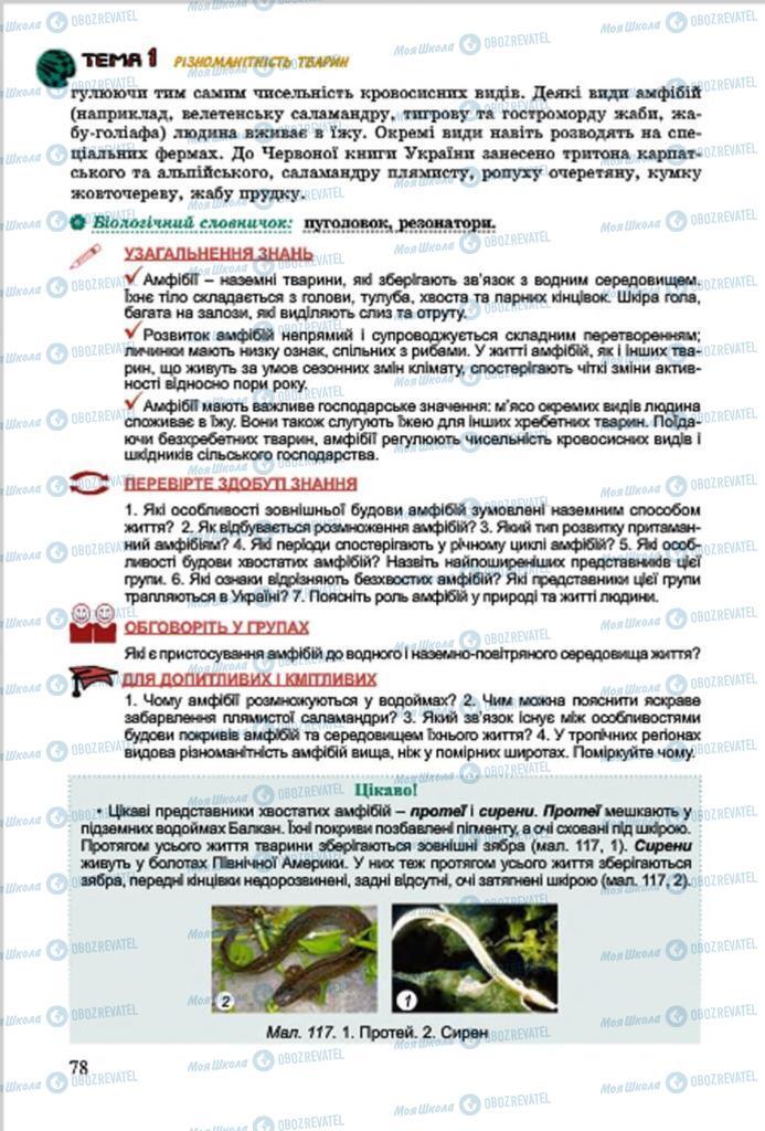 Підручники Біологія 7 клас сторінка 78