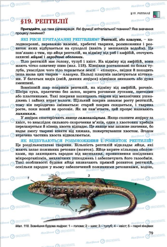 Підручники Біологія 7 клас сторінка  79