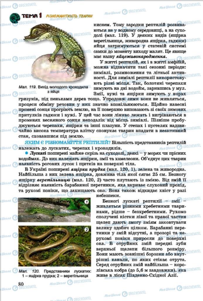 Підручники Біологія 7 клас сторінка 80