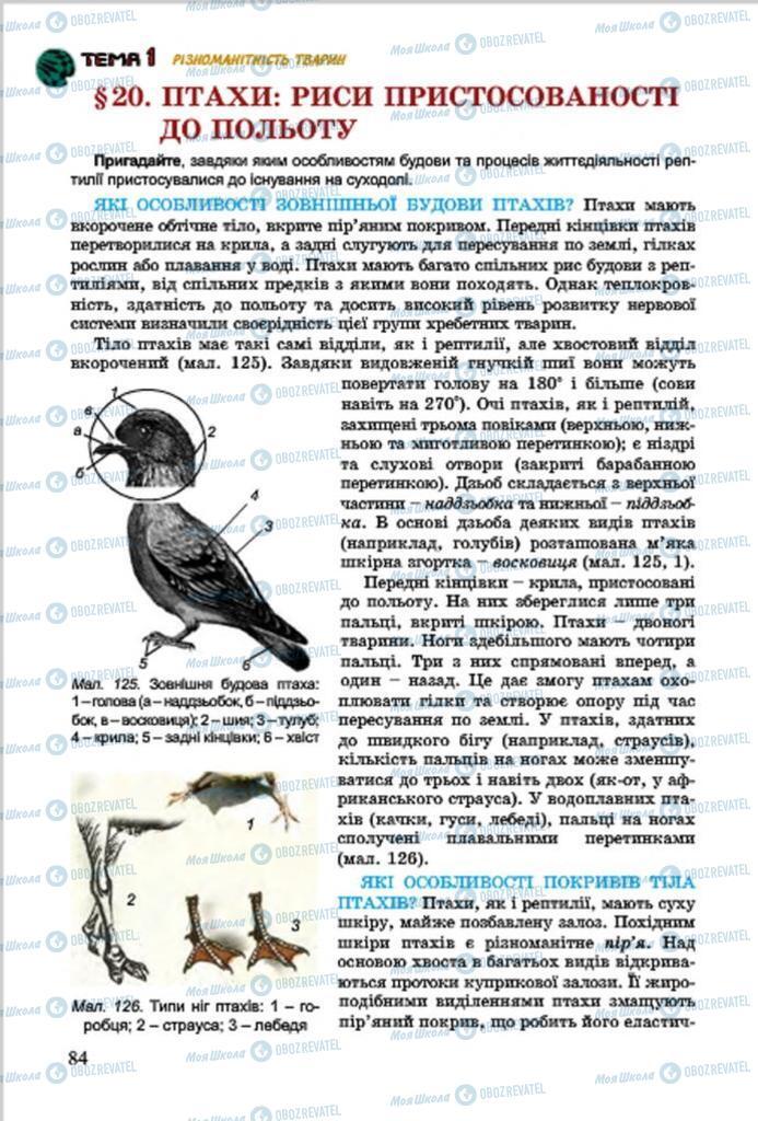 Учебники Биология 7 класс страница 84