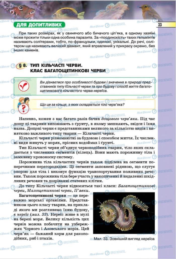 Учебники Биология 7 класс страница  33