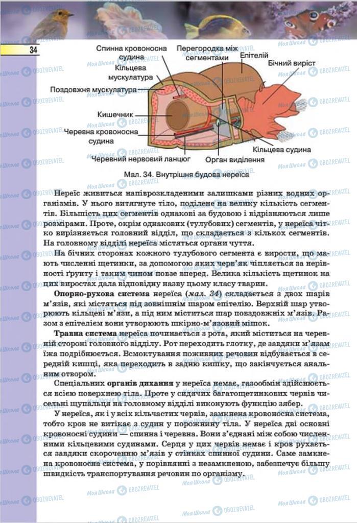 Учебники Биология 7 класс страница 34