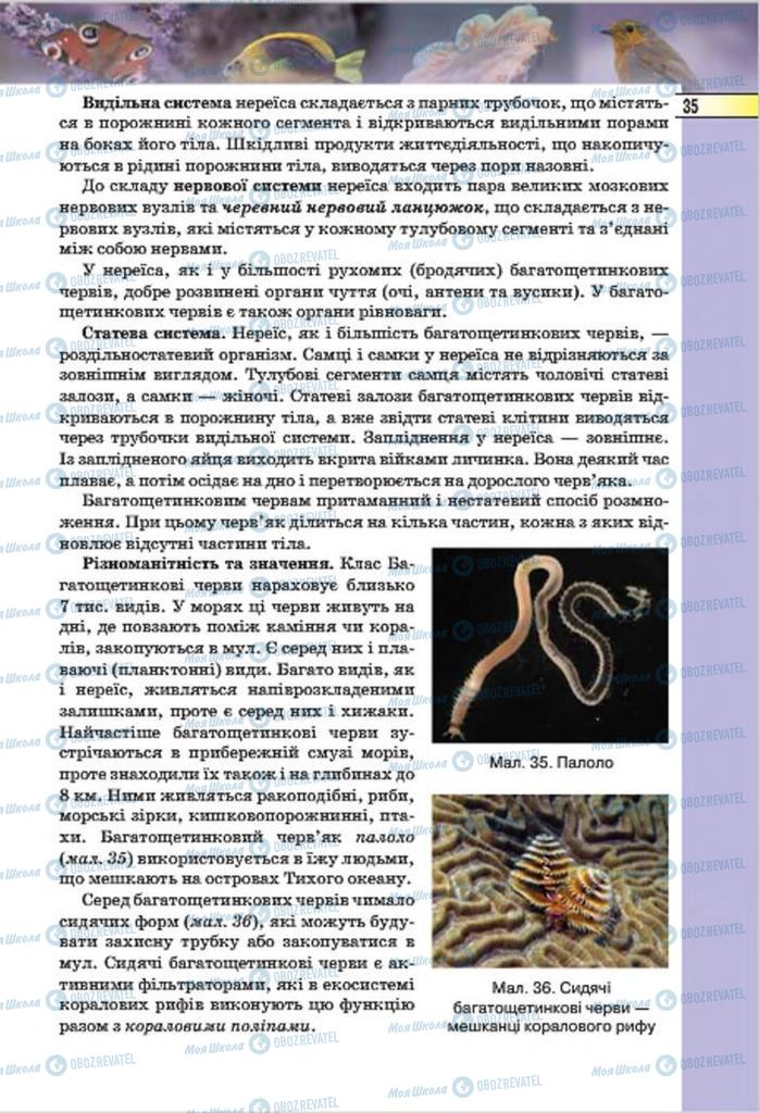 Учебники Биология 7 класс страница 35