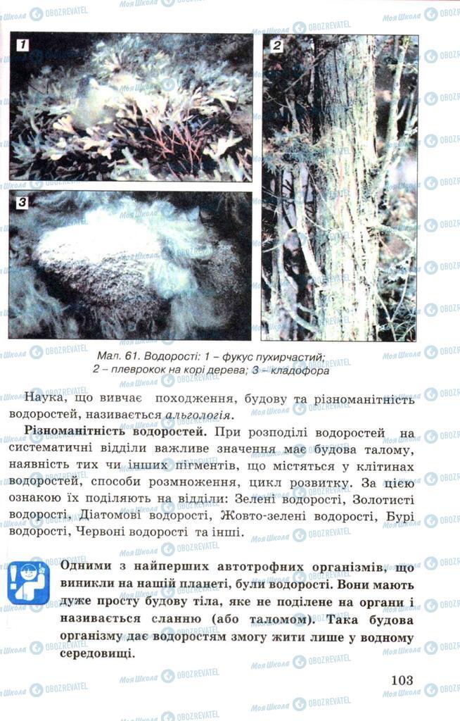 Учебники Биология 7 класс страница 103