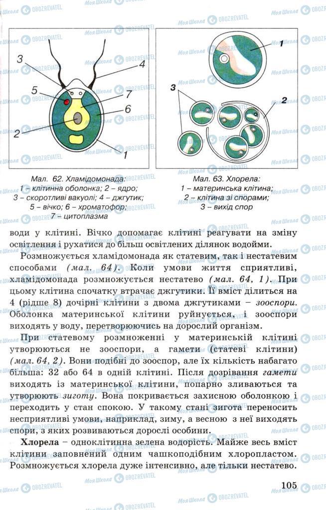 Учебники Биология 7 класс страница 105