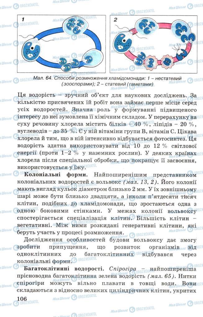 Учебники Биология 7 класс страница 106