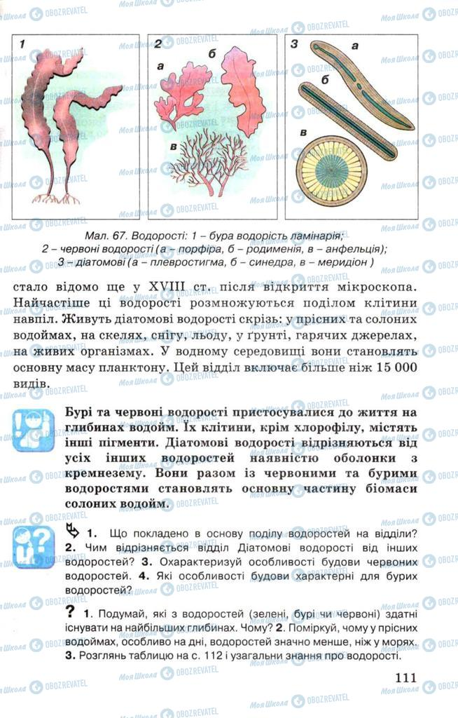 Учебники Биология 7 класс страница 111